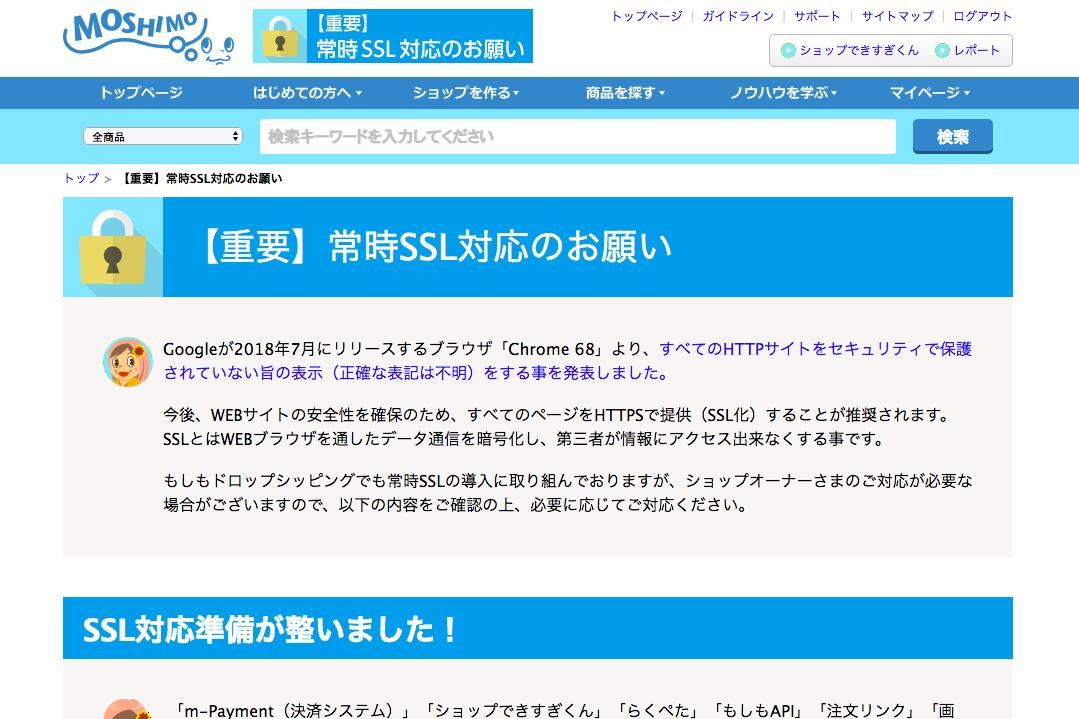 【重要】常時SSL対応のお願い | もしもドロップシッピング
