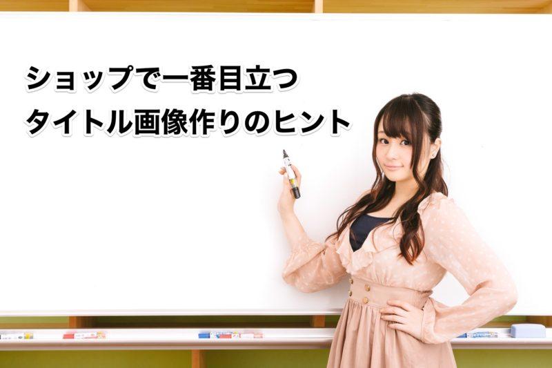 ホワイトボードに書いて説明する美人WEBデザイナー