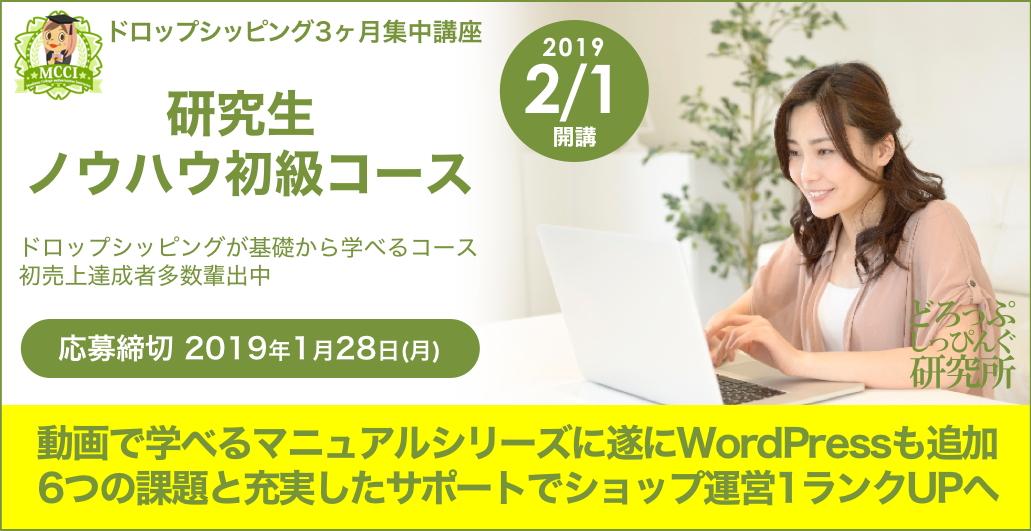 研究生 ノウハウ初級コース(ドロップシッピング3ヶ月集中講座)