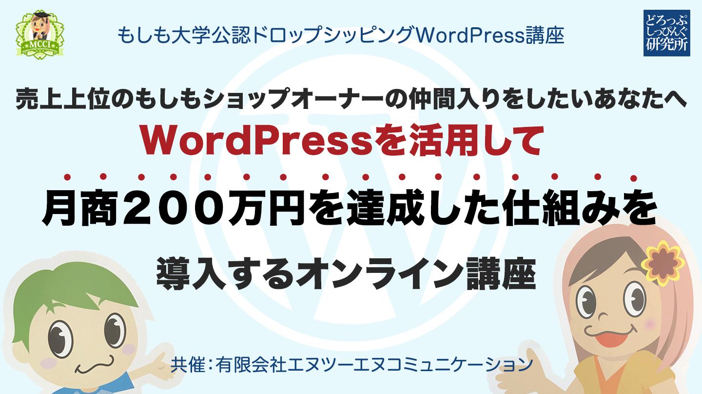 売上上位のもしもショップオーナーの仲間入りをしたいあなたへWordPressを活用して月商200万円を達成した仕組みを導入するオンライン講座