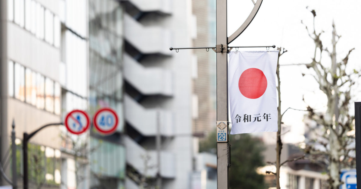 街中で掲げられた令和元年の旗
