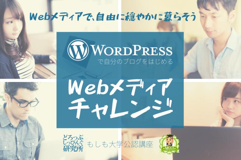 WordPressで自分のブログをはじめる『Webメディアチャレンジ』