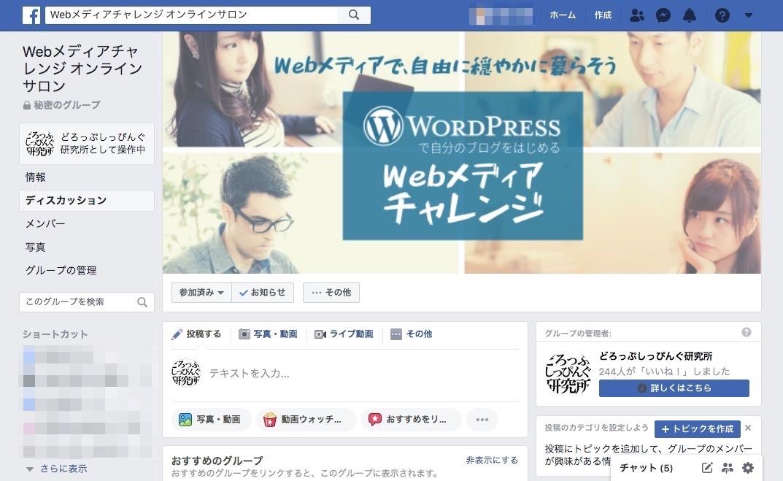 Webメディアチャレンジ オンラインサロン