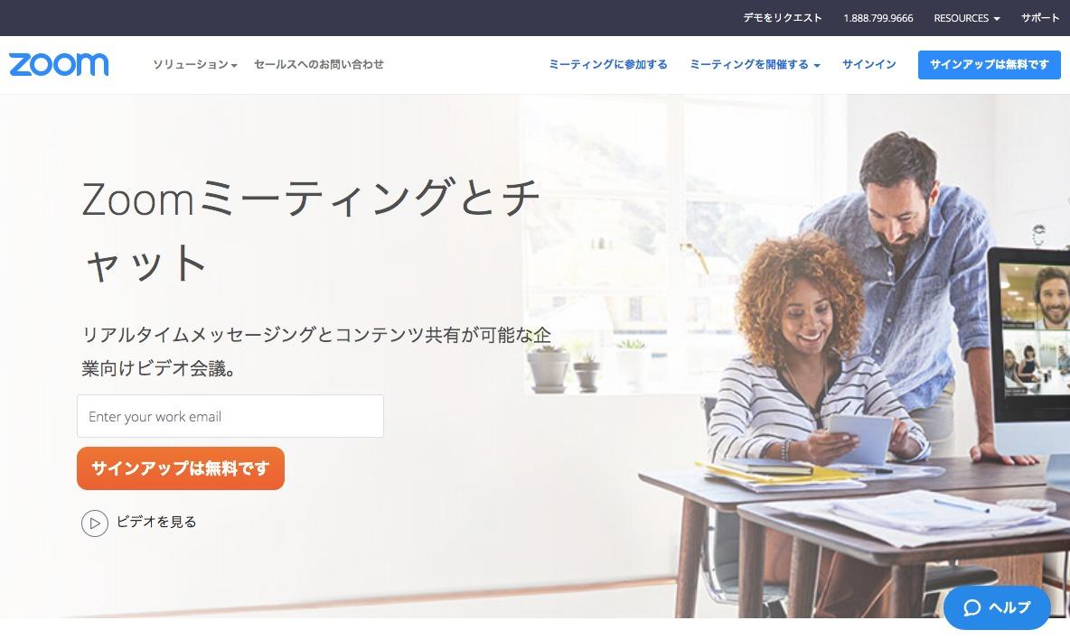 Zoomを使ったWebメディア勉強会(オンライン)