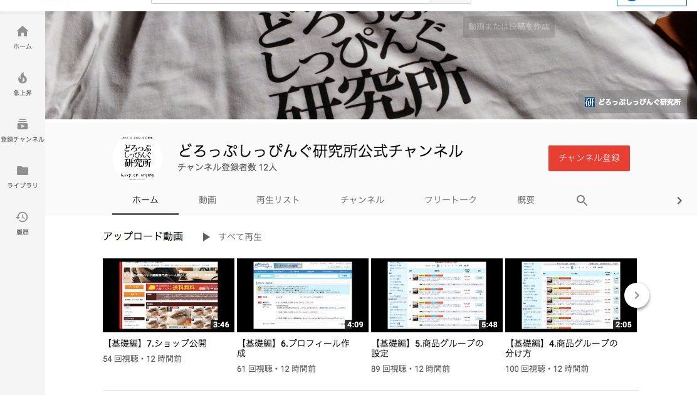 どろっぷしっぴんぐ研究所公式YouTubeチャンネル