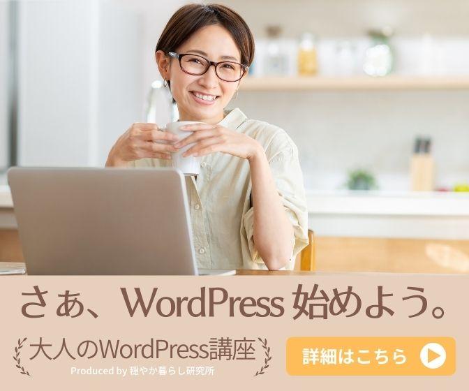 大人のWordPress講座
