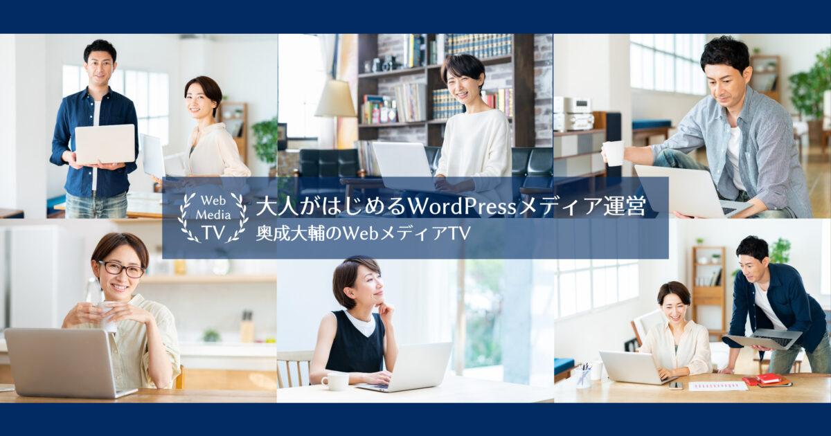 奥成大輔のWebメディアTV